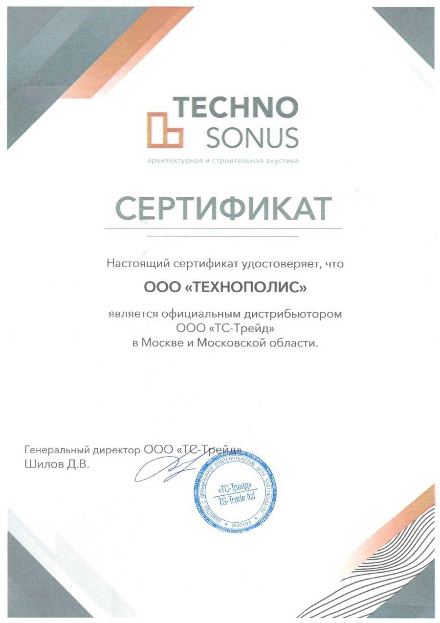 sertifikat_texnopolis-001