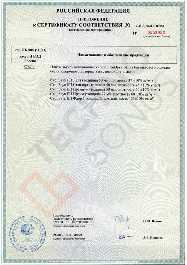 stopzvuk-bp_sertifikat-sootvetstviya-2