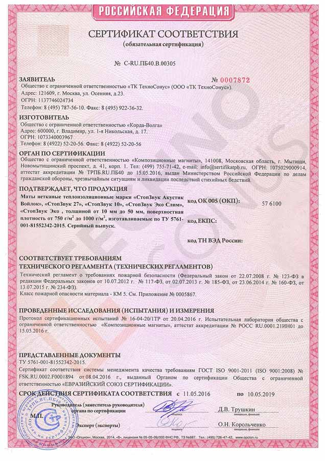 stopzvuk-eko-10-27-sertifikat_sootvetstviya_1_0