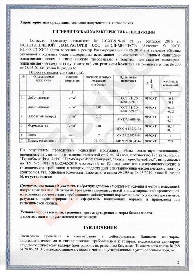 termozvukoizol_ekspertnoe_zaklyuchenie_2