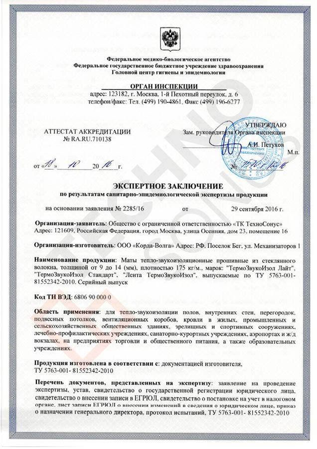 termozvukoizol_lait_standart_lenta_ekspertnoe_zaklyuchenie_1