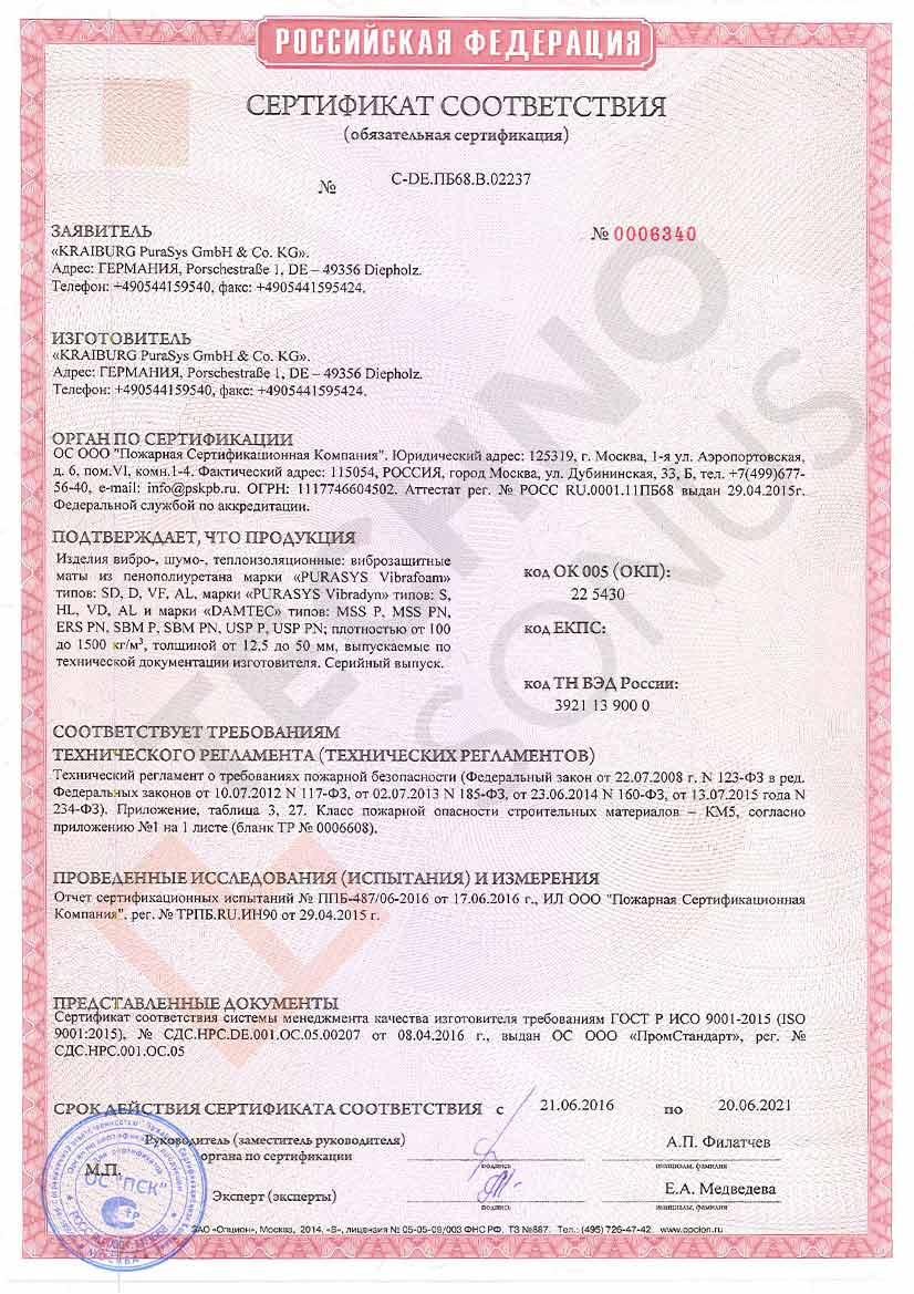 vibrafoam_sertifikat-sootvetstviya_1